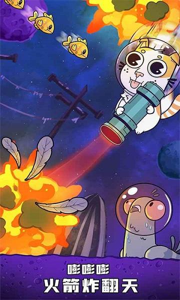 嘭嘭火箭猫游戏