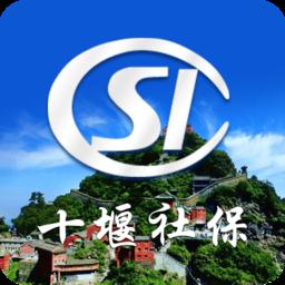 十堰社保app