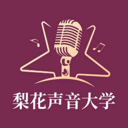 梨花声音大学app
