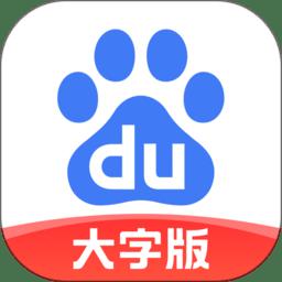 大字版app