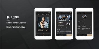 私教app