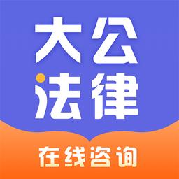 大公法律app