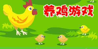 养鸡游戏有哪些?手机养鸡游戏大全-农场养鸡游戏下载