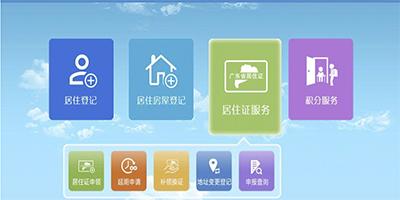 居住证app