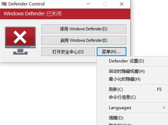 defender control软件