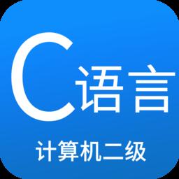 二级C语言学习v3.1.1 安卓版