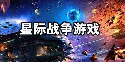 星际战争游戏