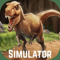 侏罗纪恐龙模拟器