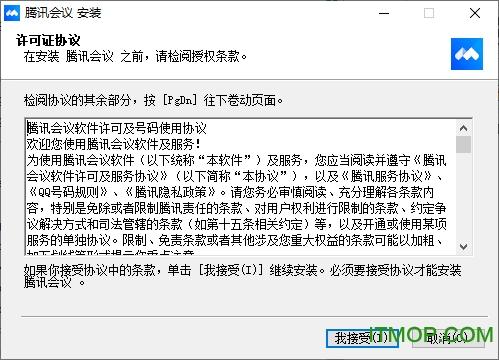腾讯会议32位电脑版 v2.6.0.482 官方版 0