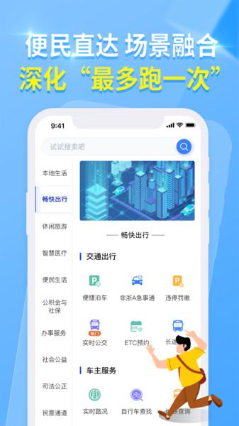 杭州城市大脑app苹果版 v3.4.0 iPhone版 1