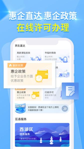 杭州城市大脑ios下载