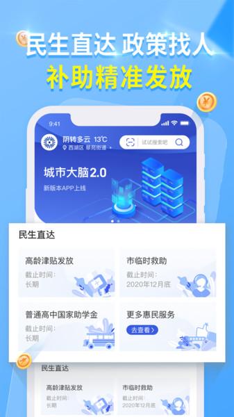 杭州城市大脑app苹果版 v3.4.0 iPhone版 3