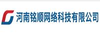 河南铭顺网络科技有限公司