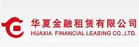 华夏金融租赁有限公司