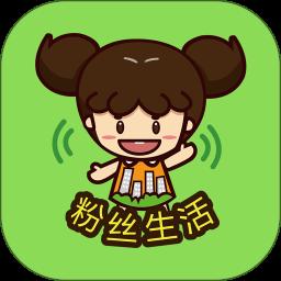粉丝生活app
