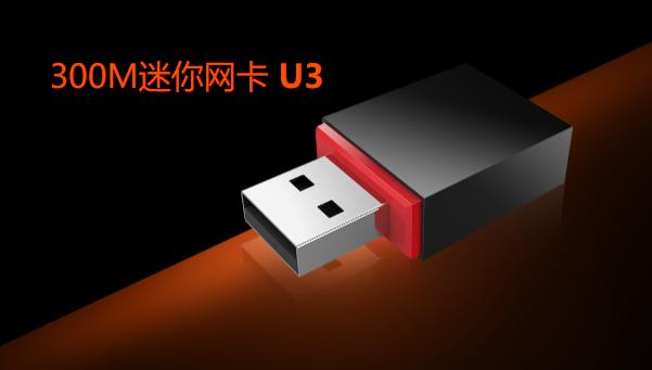 腾达u3无线网卡驱动下载