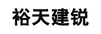 贵州裕天建锐科技有限公司