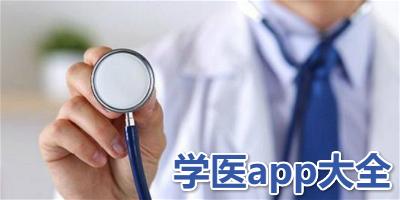 学医app