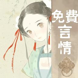 台湾言情小说合集v1.5 安卓版
