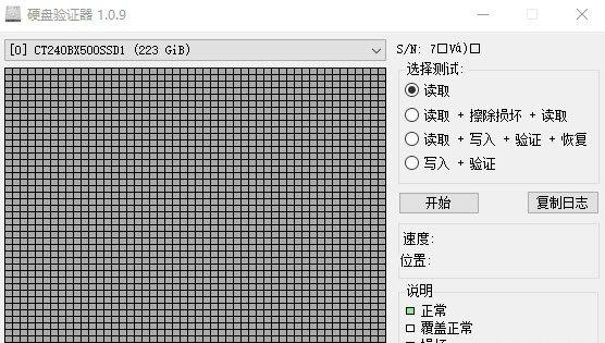PE系统运行硬盘验证器Hard Disk Validator v1.0.9 中文版 0