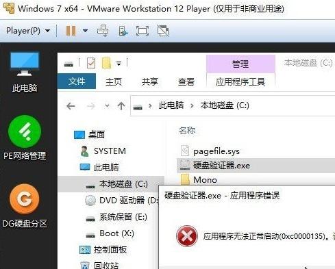 Hard Disk Validator安装