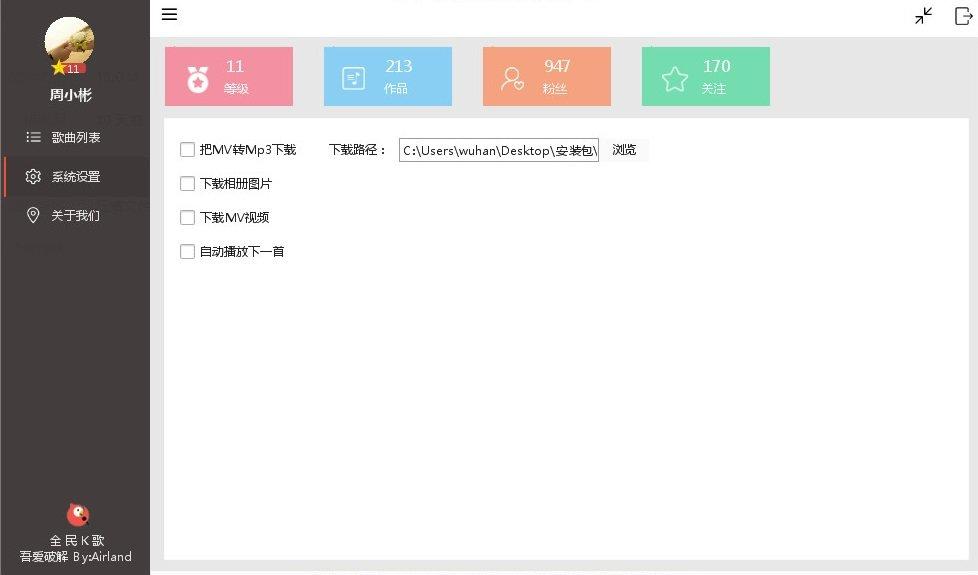 全民K歌音乐批量下载器 v1.9.0 免费版 0