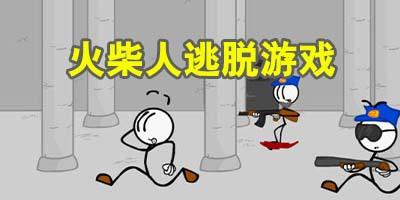 火柴人逃脱游戏大全-火柴人逃脱游戏合集-火柴人逃脱游戏推荐