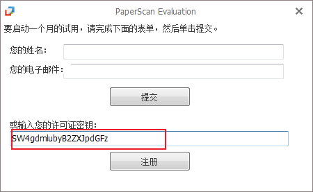 paperscan安装