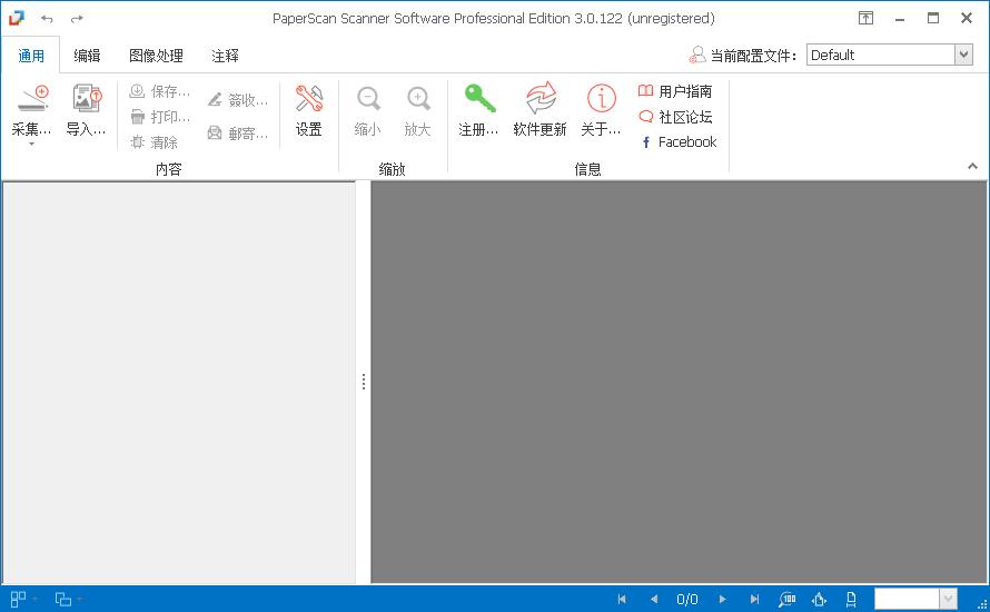 paperscan文档扫描软件 v3.0.122 安装版 0