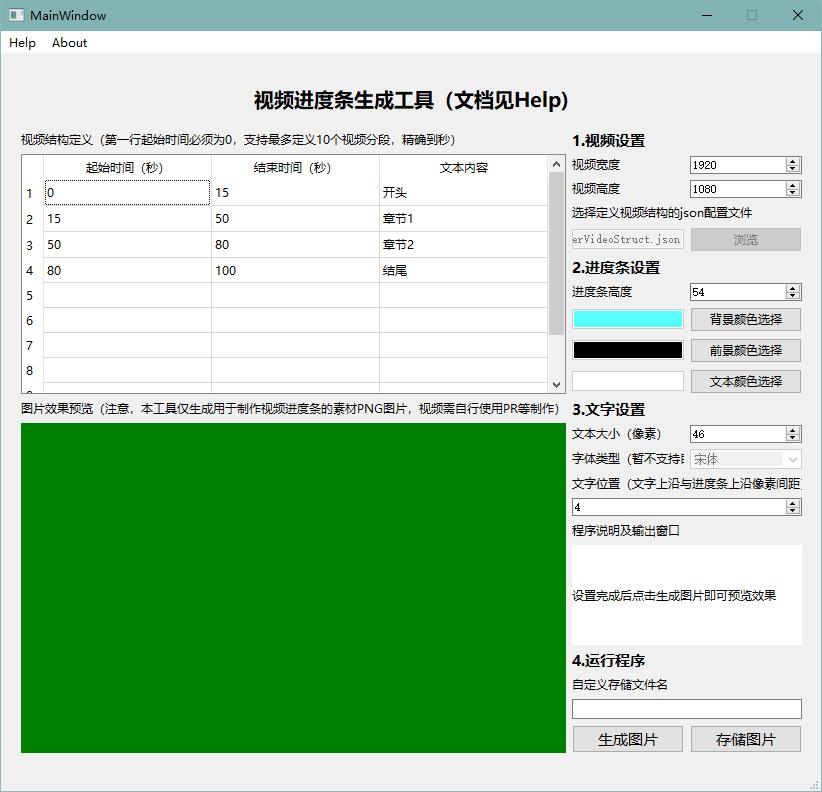 视频进度条制作器 v1.0 绿色版 0