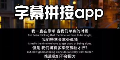 手机拼字幕截图软件-字幕拼接app推荐-拼字幕app下载