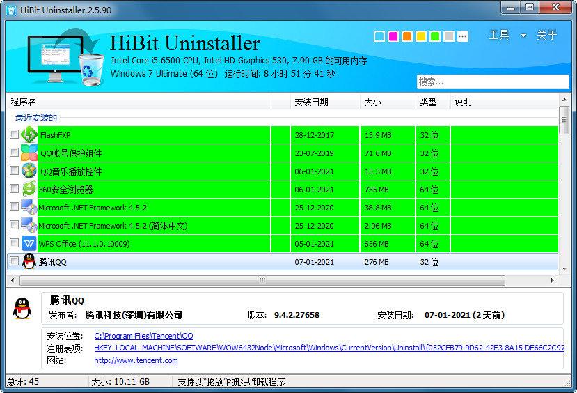 HiBit Uninstaller单文件版