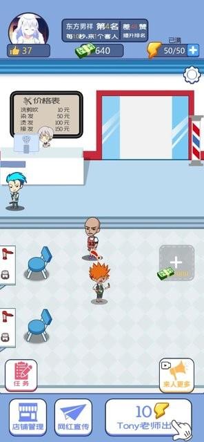 我的理发店小游戏最新版 v1.0.2.0 安卓版 3