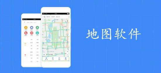 手机地图app排行榜2021-地图软件排行榜前十名