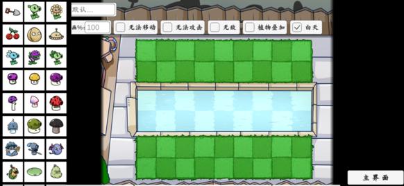 植物大战僵尸同人游戏bt版 v0.56.3 安卓版 1