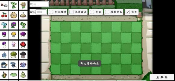植物大战僵尸同人游戏bt版 v0.56.3 安卓版 0
