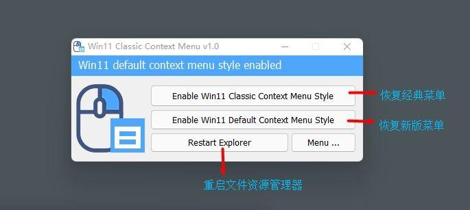 Win11 Classic Context menu软件 v1.0 免费版 0
