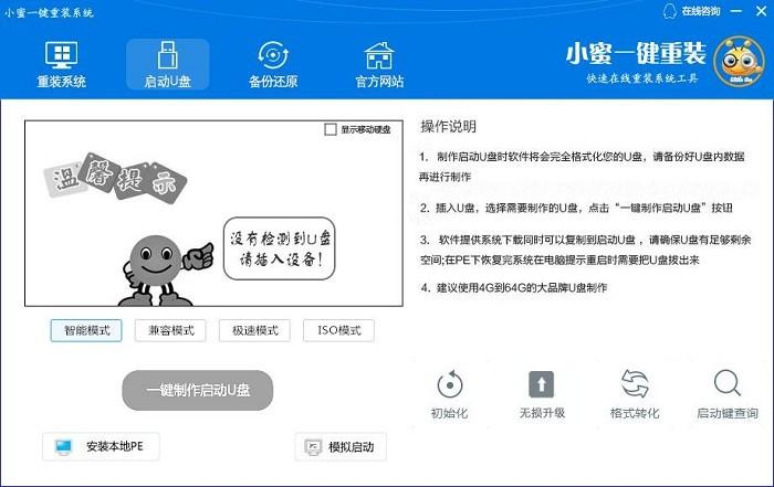小蜜一键重装系统 v6.21.10.08 免费官方版 1