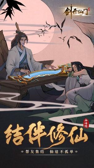 剑开山门官方最新版 v1.0 安卓版 2