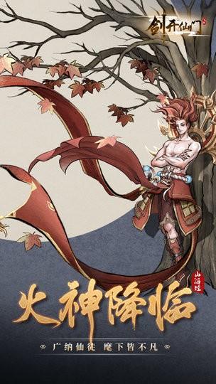 剑开山门官方最新版 v1.0 安卓版 3