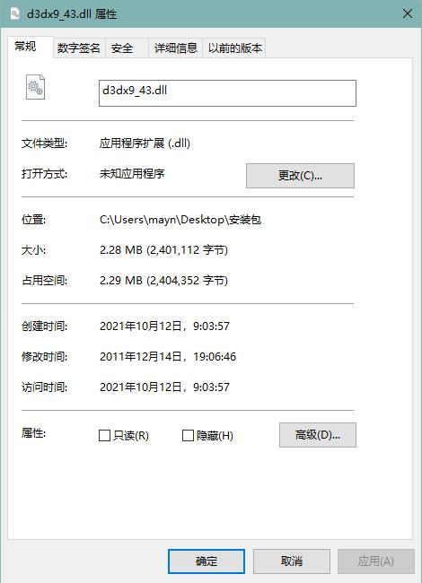 d3dx9_42.dll & d3dx9_43.dll补丁 官方版 0