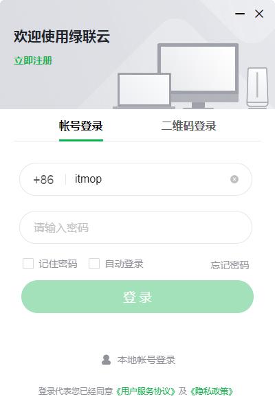 绿联云电脑版 v2.6.0.2831 官方版 0