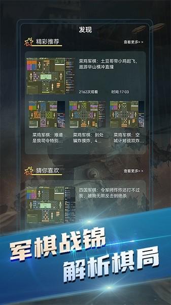中国军棋 v1.0.0 安卓版 1