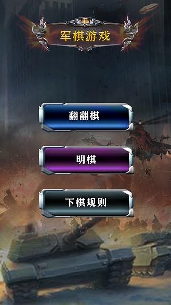 中国军棋游戏下载