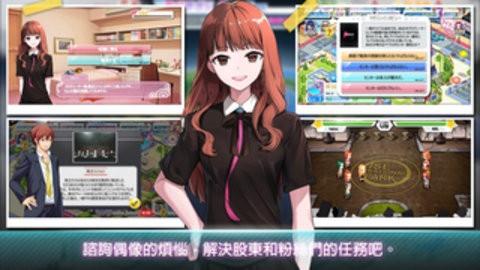 恋爱偶像最新版 v1.2.91 安卓版 1