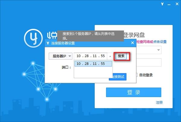 悦库企业网盘经典版 v2.7.2 免费版 2