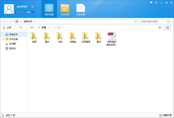 悦库企业网盘经典版 v2.7.2 免费版 3