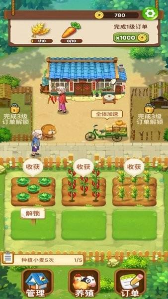 爷爷的小农园游戏 v1.0.0 安卓版 1
