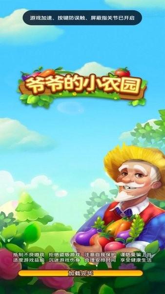 爷爷的小农园游戏 v1.0.0 安卓版 0