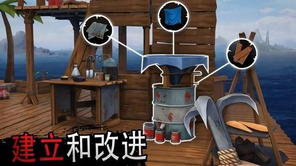 木筏求生大冒险游戏 v1.0 安卓版 1